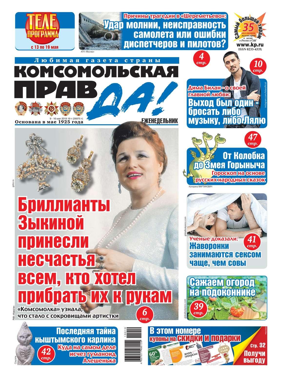 Комсомольская Правда (толстушка – Россия) 19т-2019