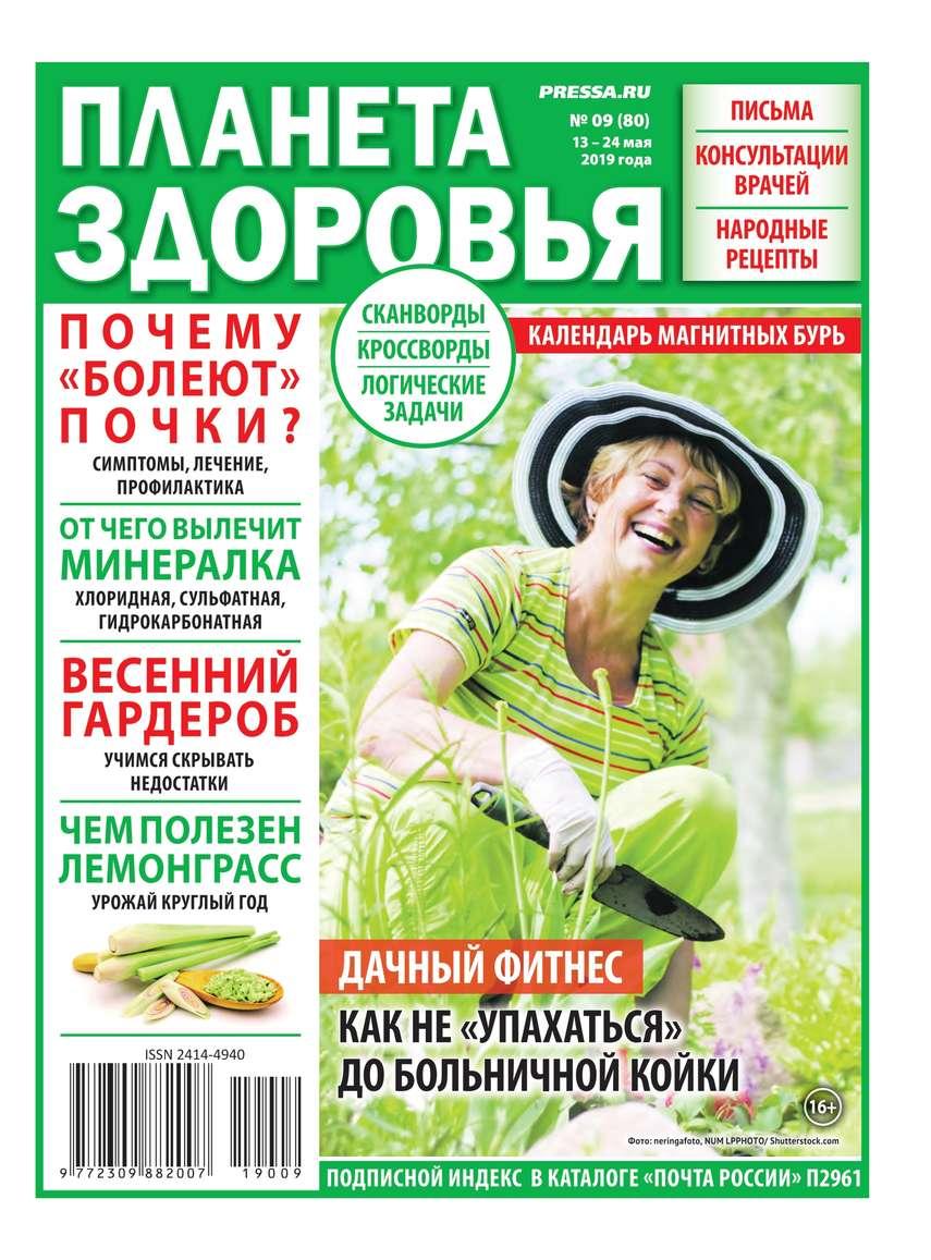 Редакция газеты Планета Здоровья Планета Здоровья 09-2019