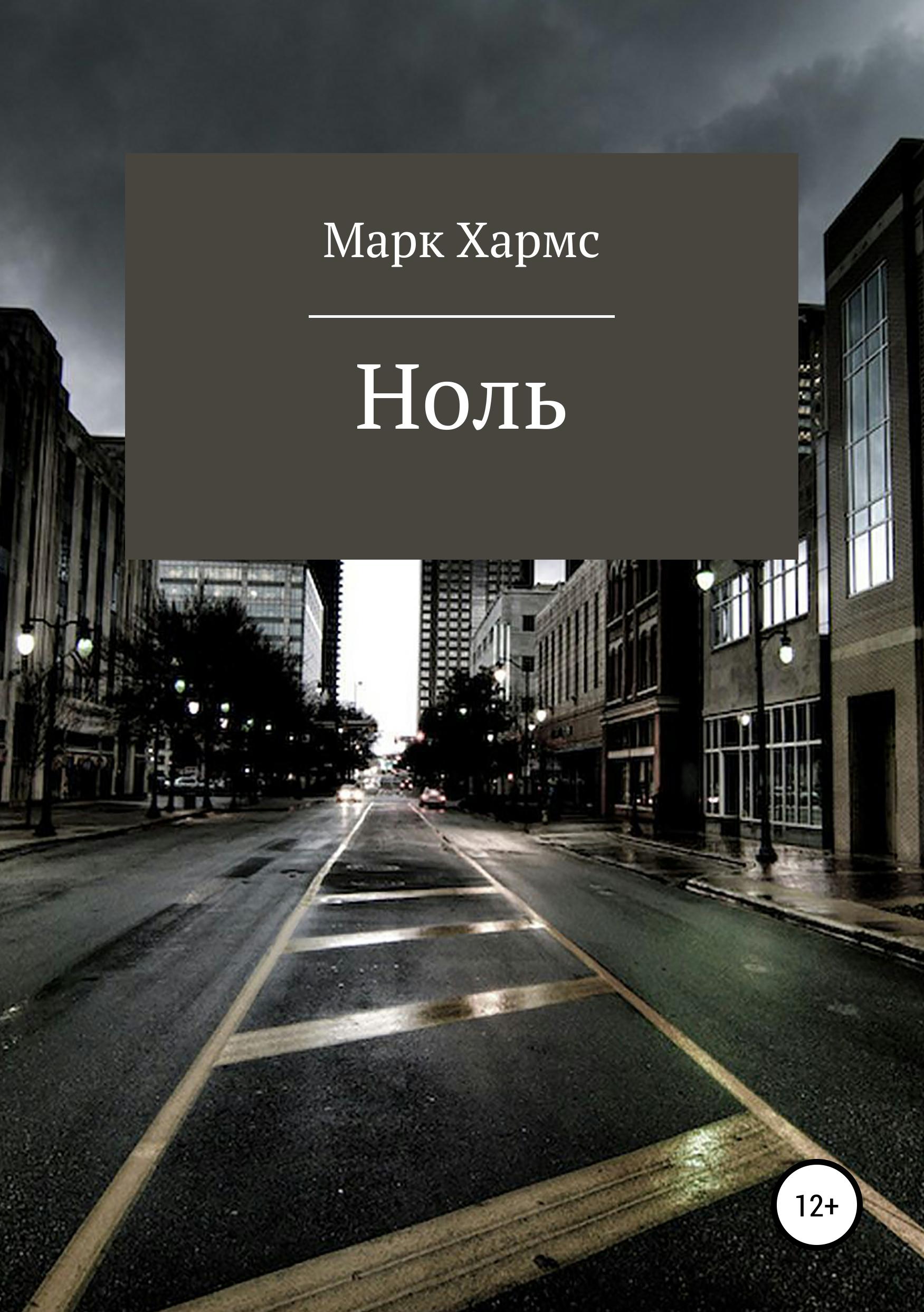 Марк Хармс Ноль
