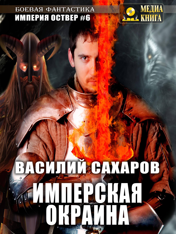 цена на Василий Иванович Сахаров Имперская окраина