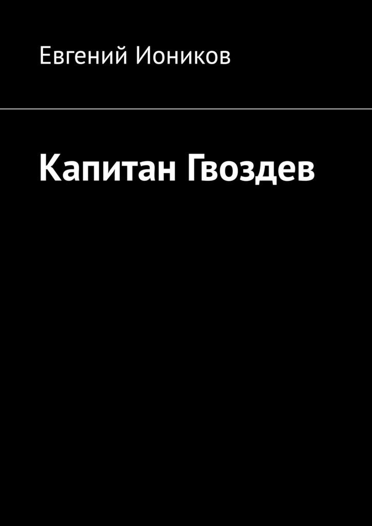 Евгений Иоников Капитан Гвоздев а в гвоздев православно славянская цивилизация в геополитических учениях новейшего времени