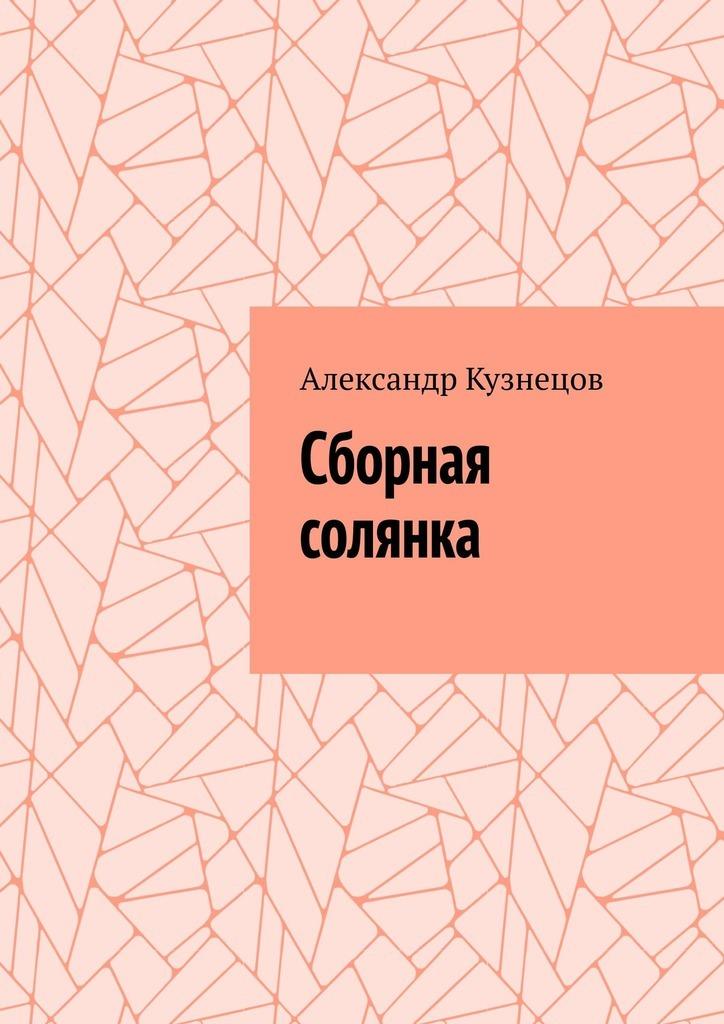 цена на Александр Кузнецов Сборная солянка