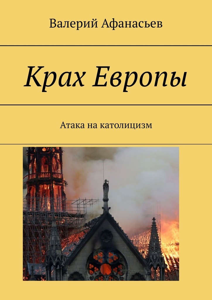 Валерий Афанасьев Крах Европы. Атака накатолицизм