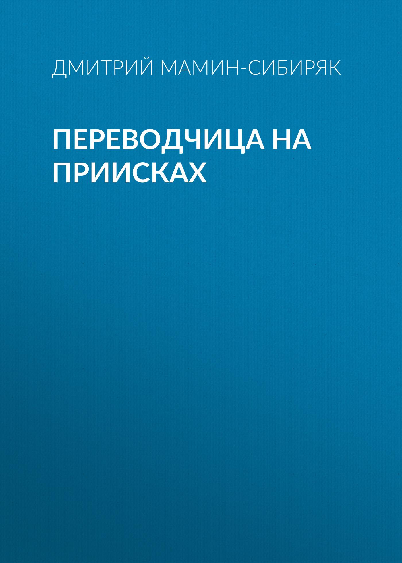 Дмитрий Мамин-Сибиряк Переводчица на приисках цена