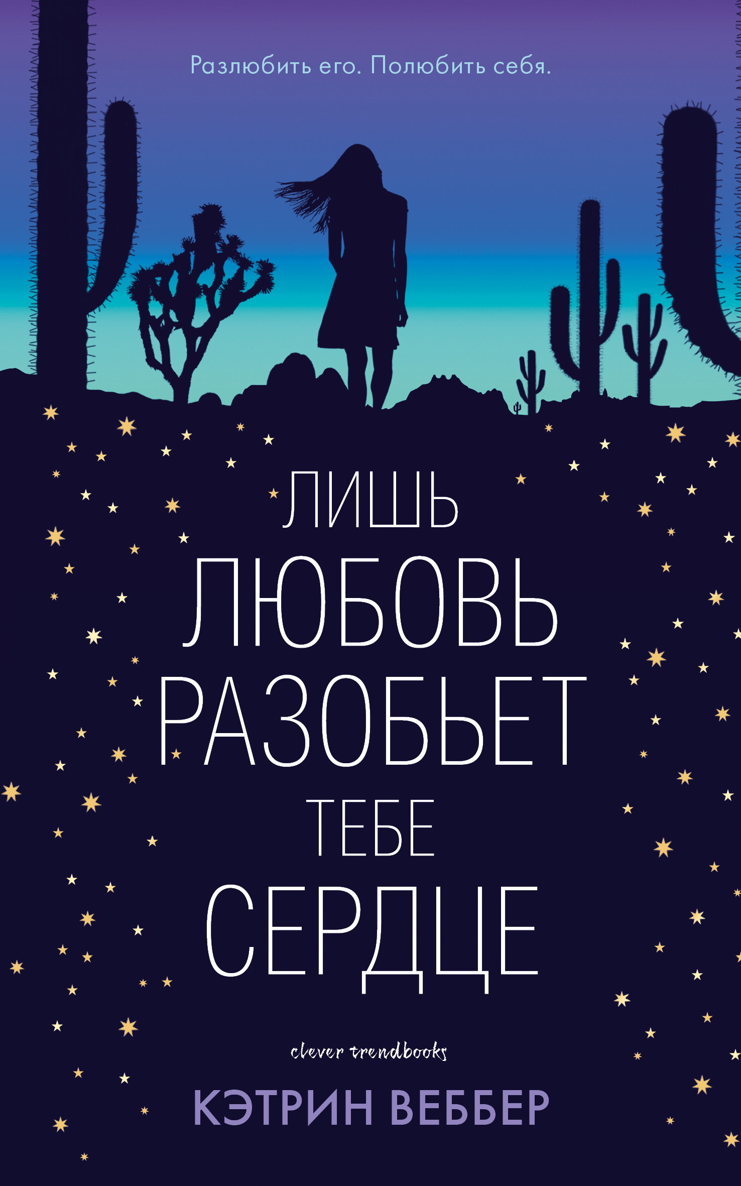 Кэтрин Веббер Лишь любовь разобьет тебе сердце для растений в пустыне летом ограничивающим фактором является