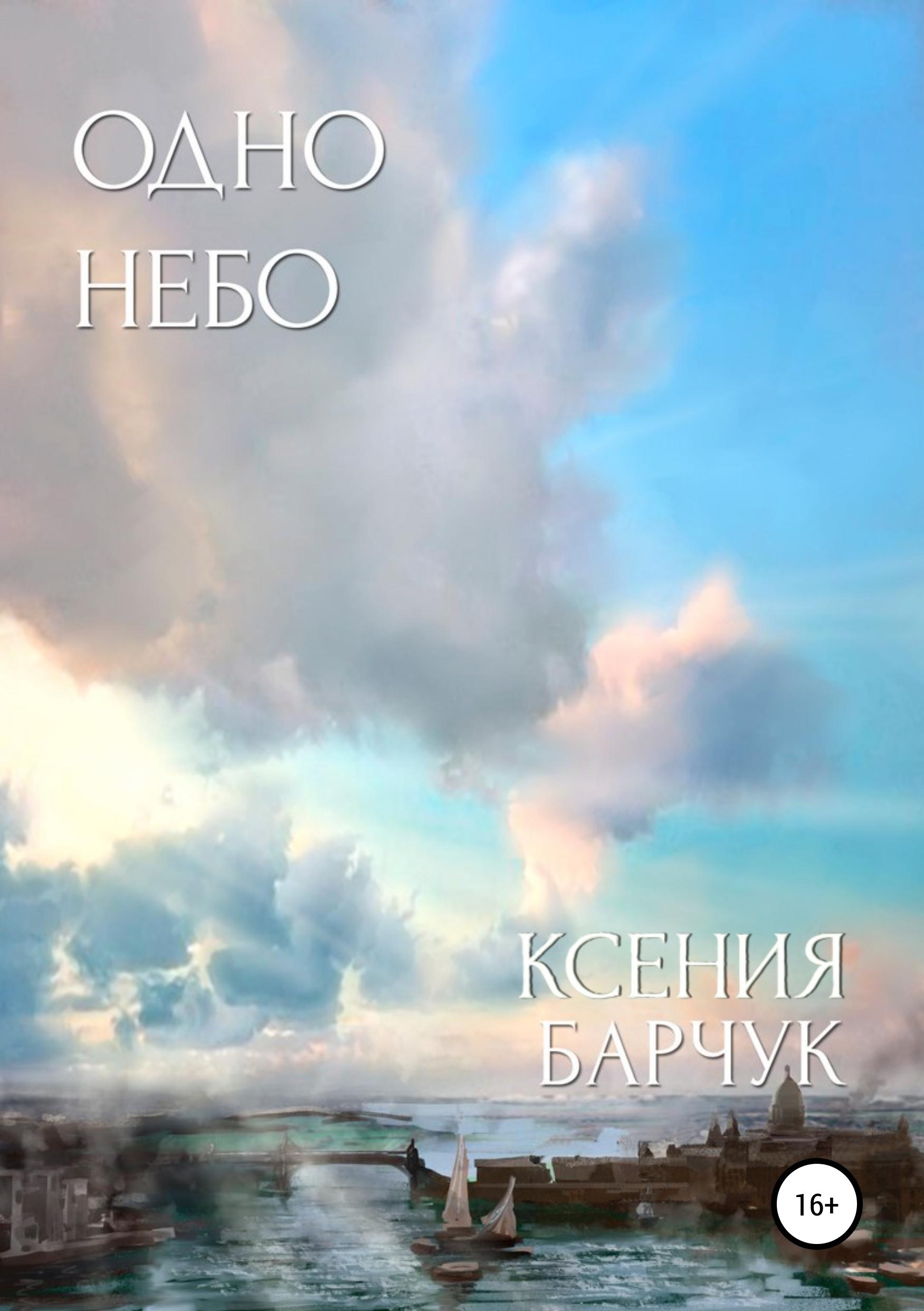 Ксения Николаевна Барчук Одно небо баштовая ксения николаевна пыль дорог