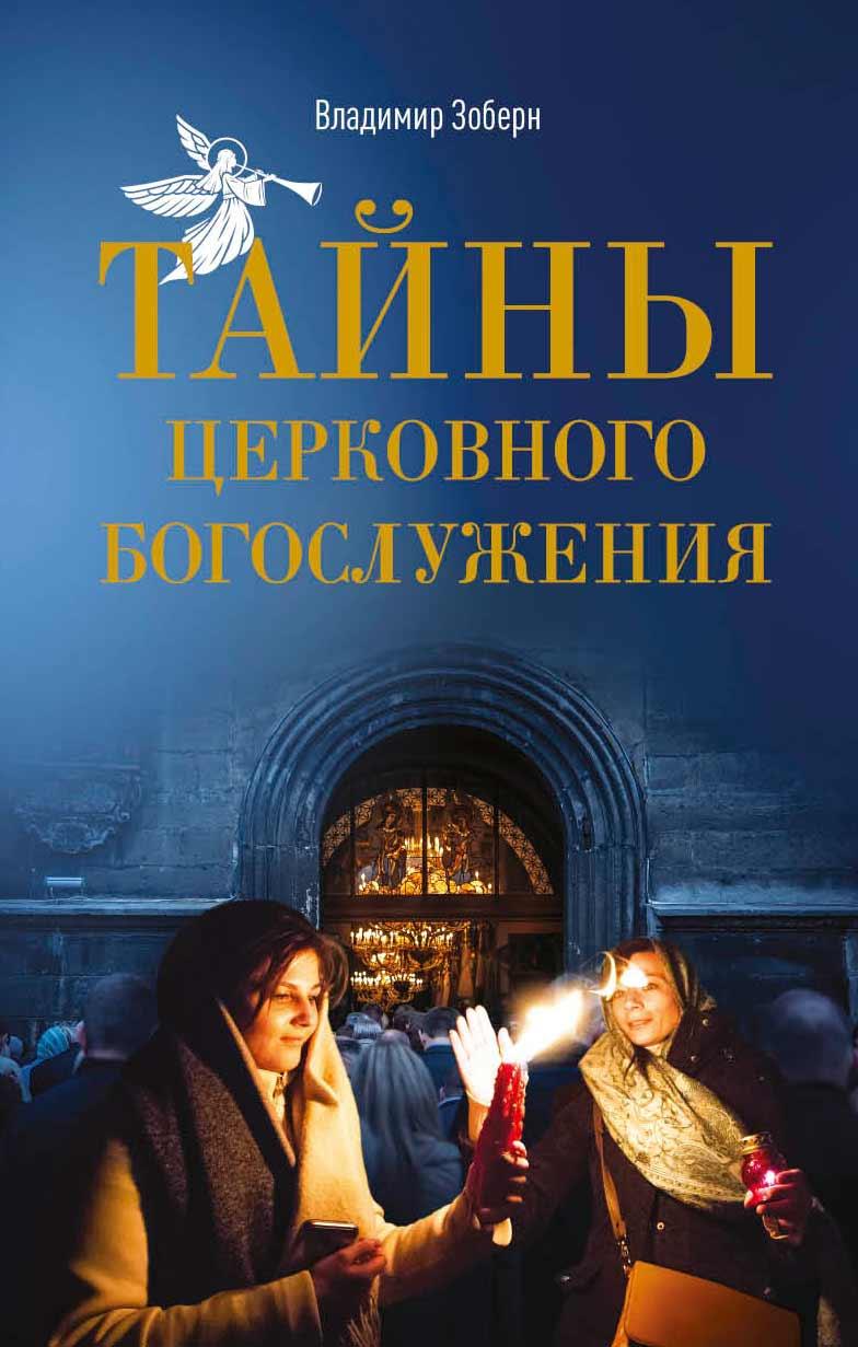 Тайны церковного богослужения. Вопросы и ответы для новоначальных