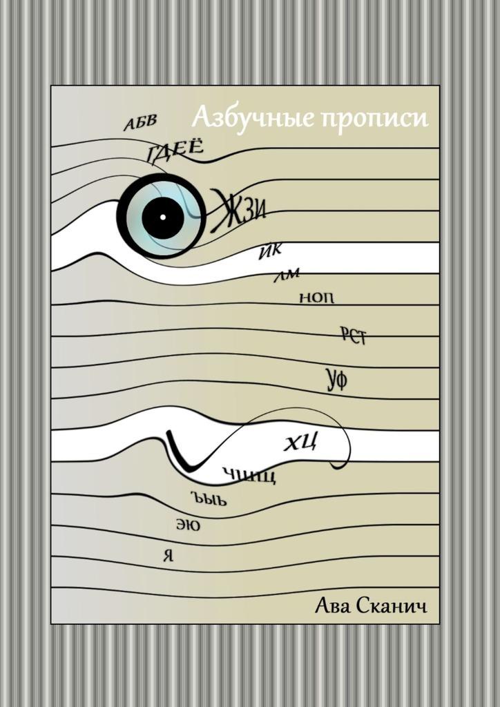 Ава Сканич Азбучные прописи ава сканич тернова цветом легкокрылость