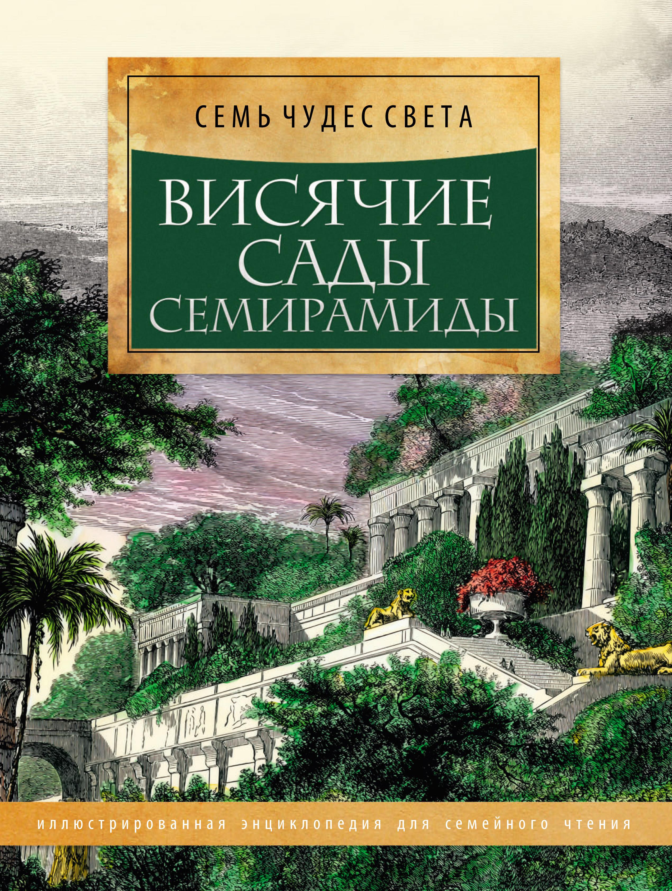 Отсутствует Висячие сады Семирамиды серьги висячие stephany jewelry