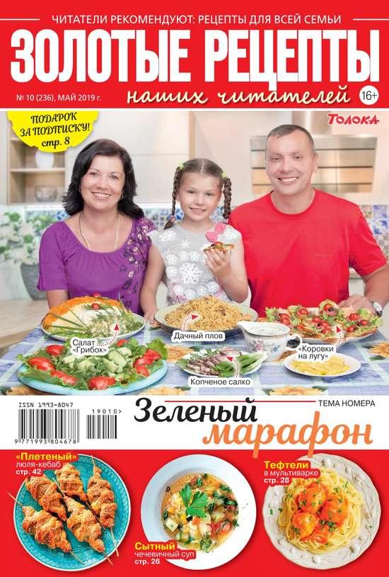 Редакция журнала Золотые Рецепты Наших Читателей Золотые Рецепты Наших Читателей 10-2019