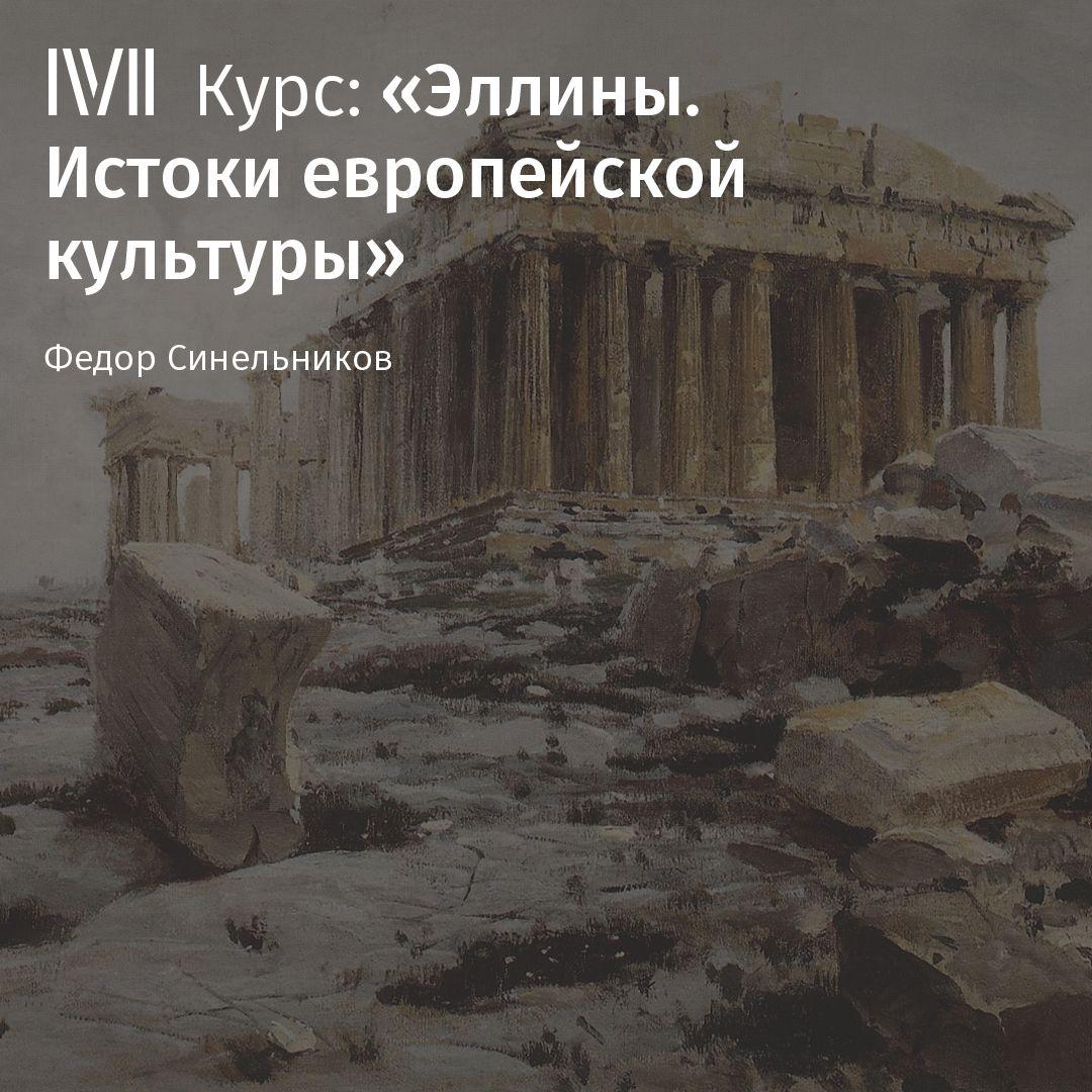 Федор Синельников Лекция «Рациональность»