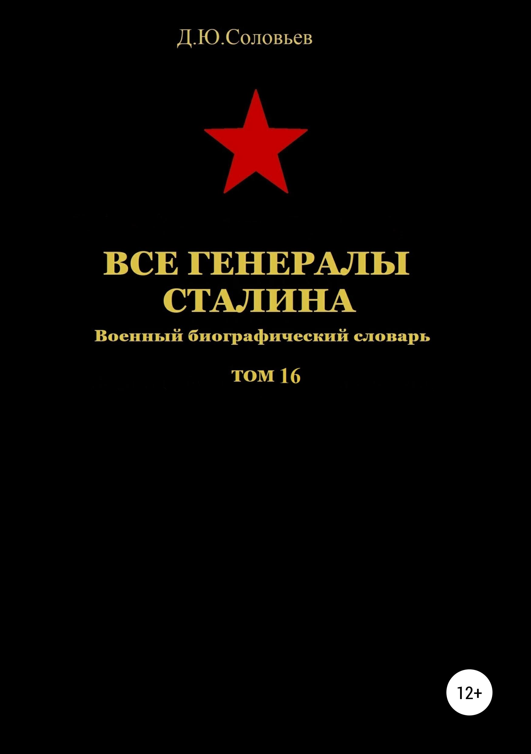 Денис Юрьевич Соловьев Все генералы Сталина. Том 16 денис соловьев все генералы сталина том 2