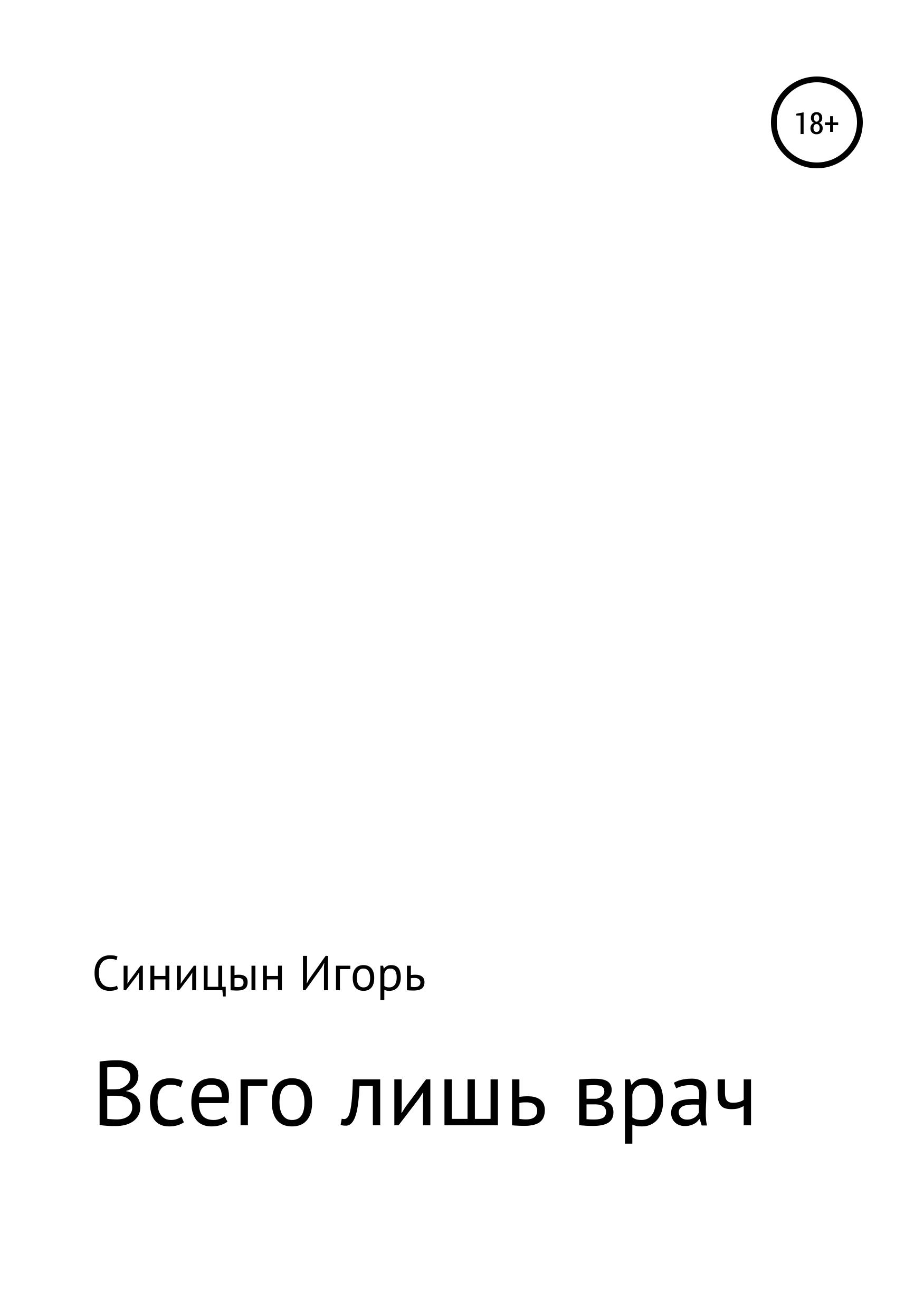 Игорь Васильевич Синицын «Всего лишь врач»