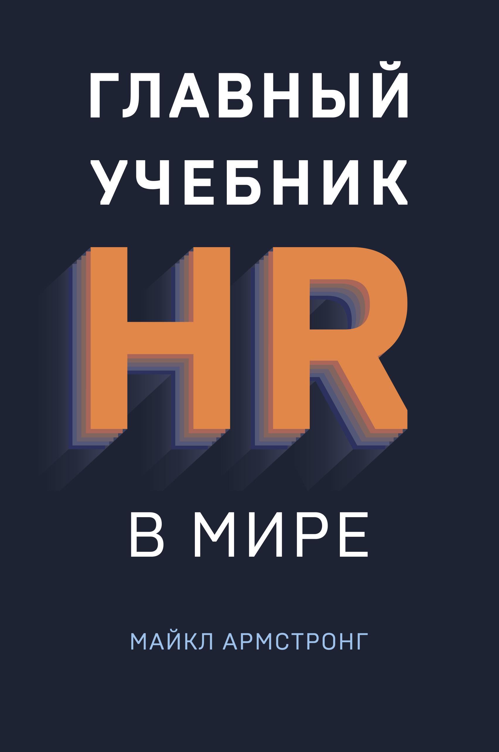 Обложка книги Главный учебник HR в мире