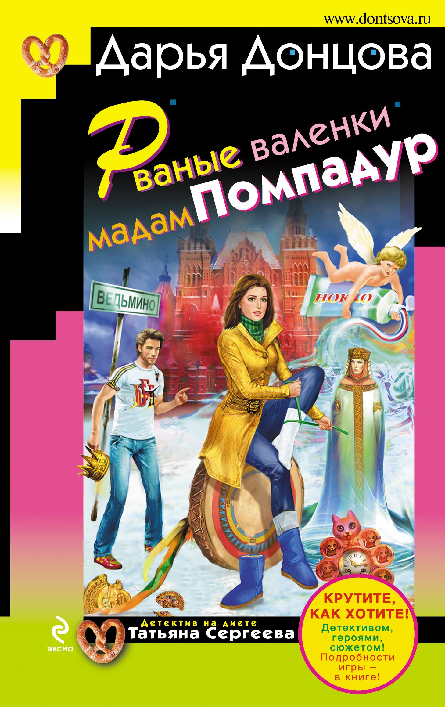 цена Дарья Донцова Рваные валенки мадам Помпадур онлайн в 2017 году