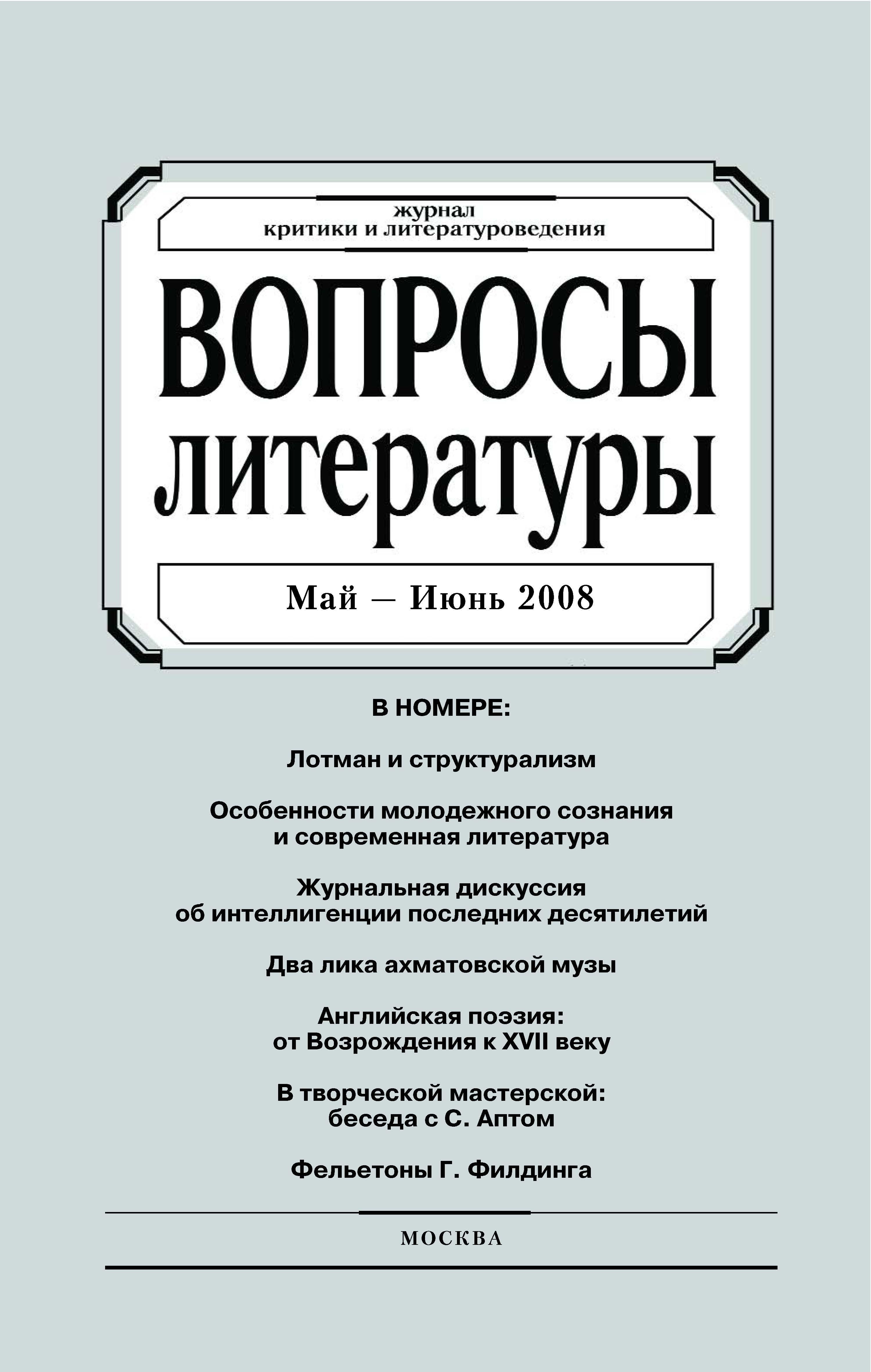 цена на Отсутствует Вопросы литературы № 3 Май – Июнь 2008