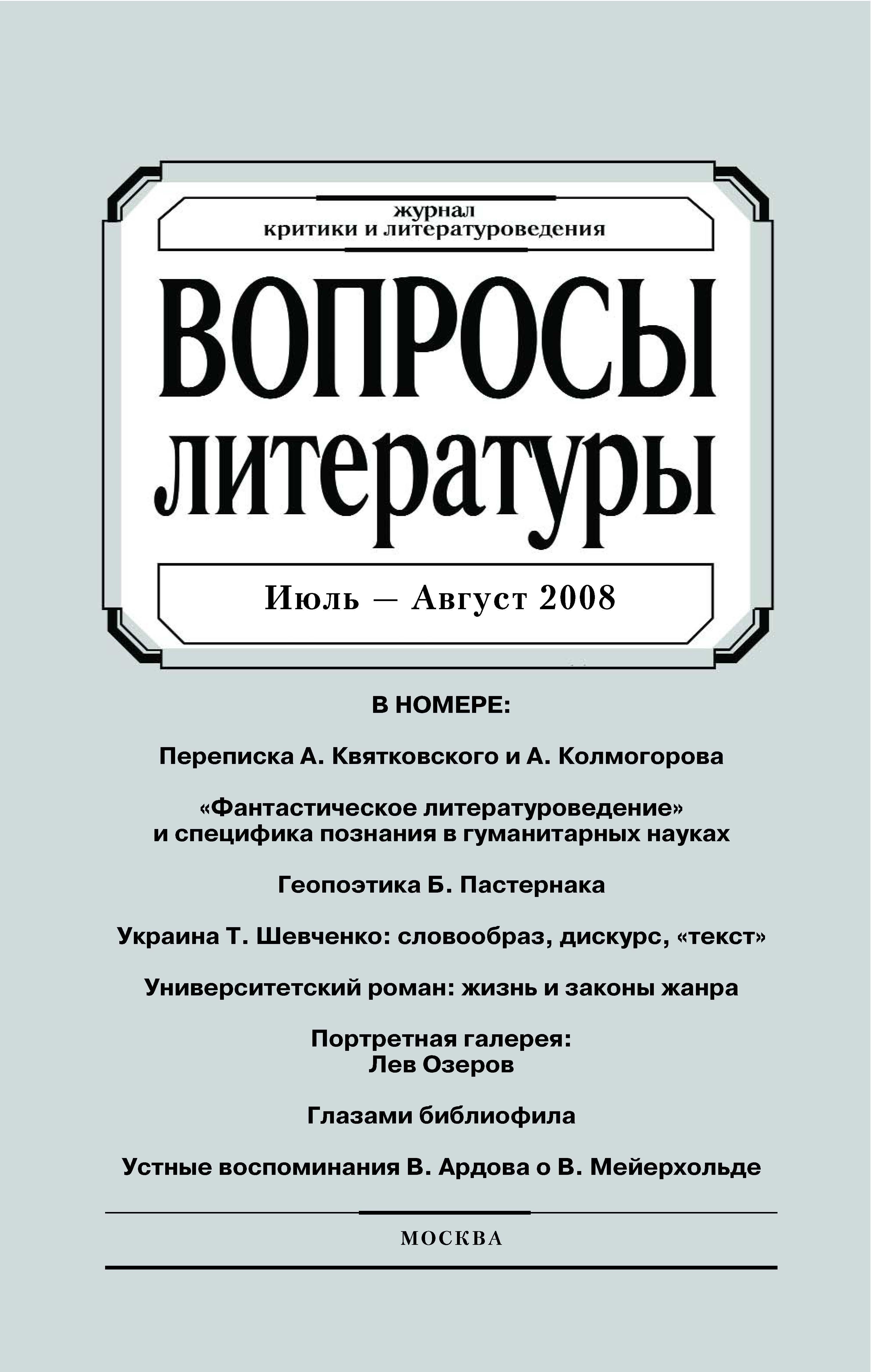 цена на Отсутствует Вопросы литературы № 4 Июль – Август 2008