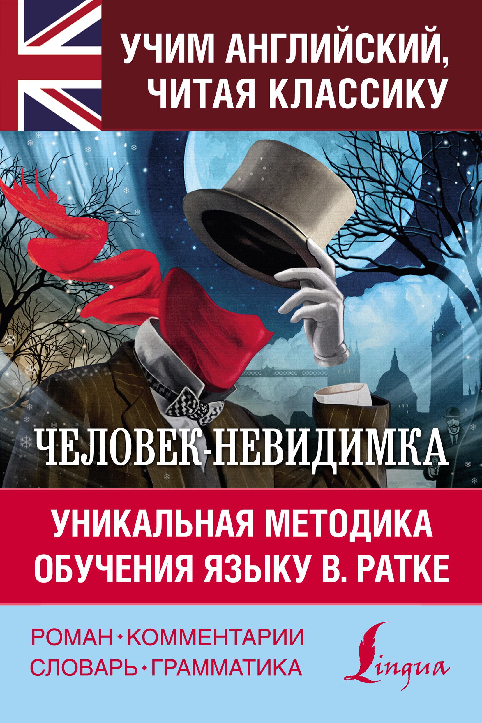 chelovek nevidimka the invisible man unikalnaya metodika obucheniya yazyku v ratke