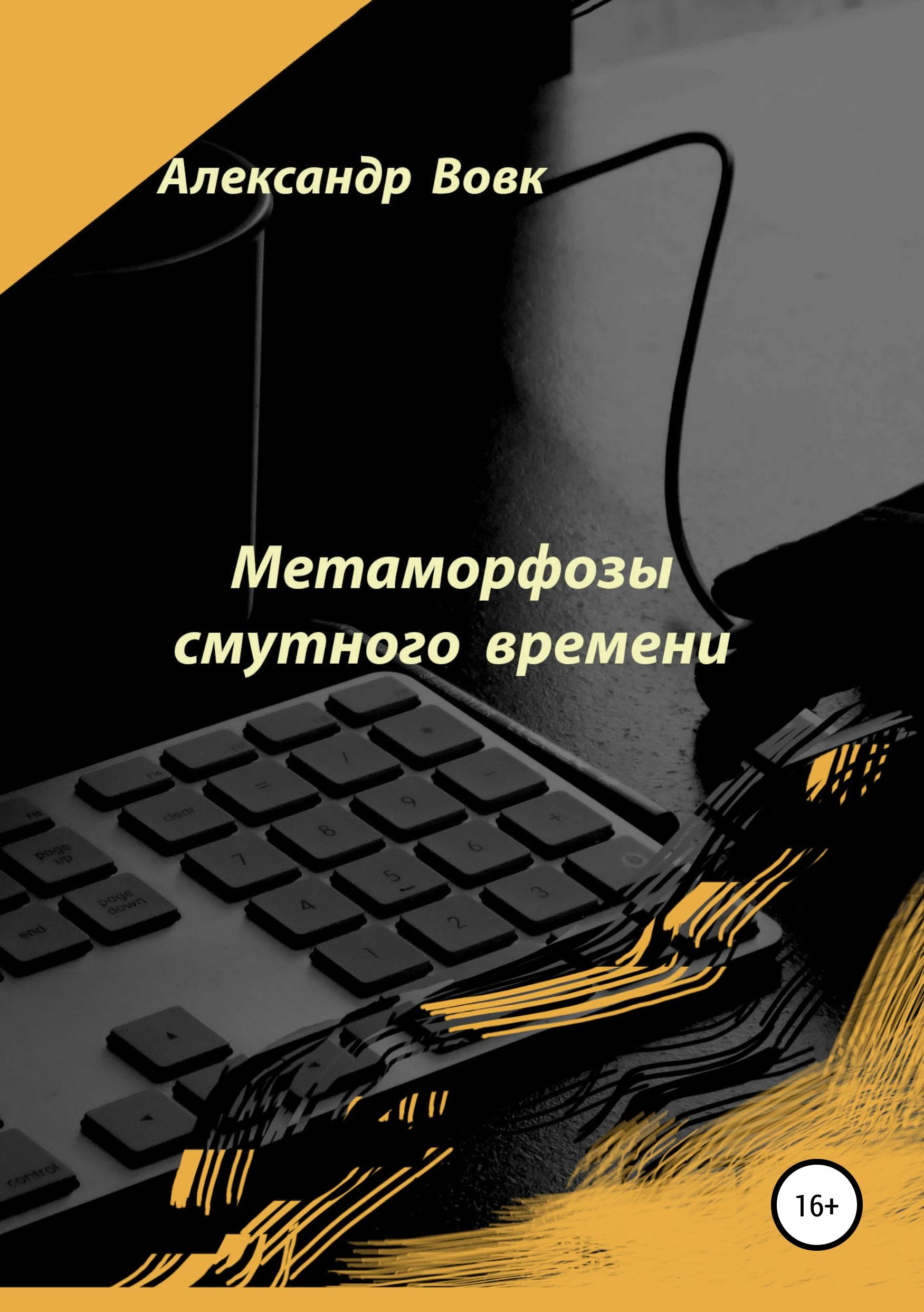 Обложка книги. Автор - Александр Вовк