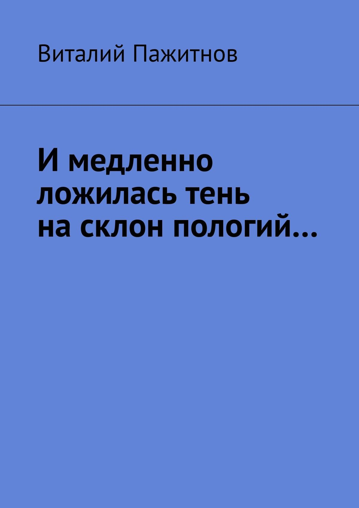 все цены на Виталий Владиславович Пажитнов Имедленно ложилась тень насклон пологий… онлайн