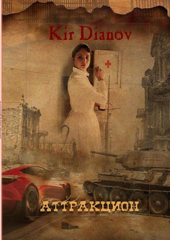 Kir Dianov Аттракцион
