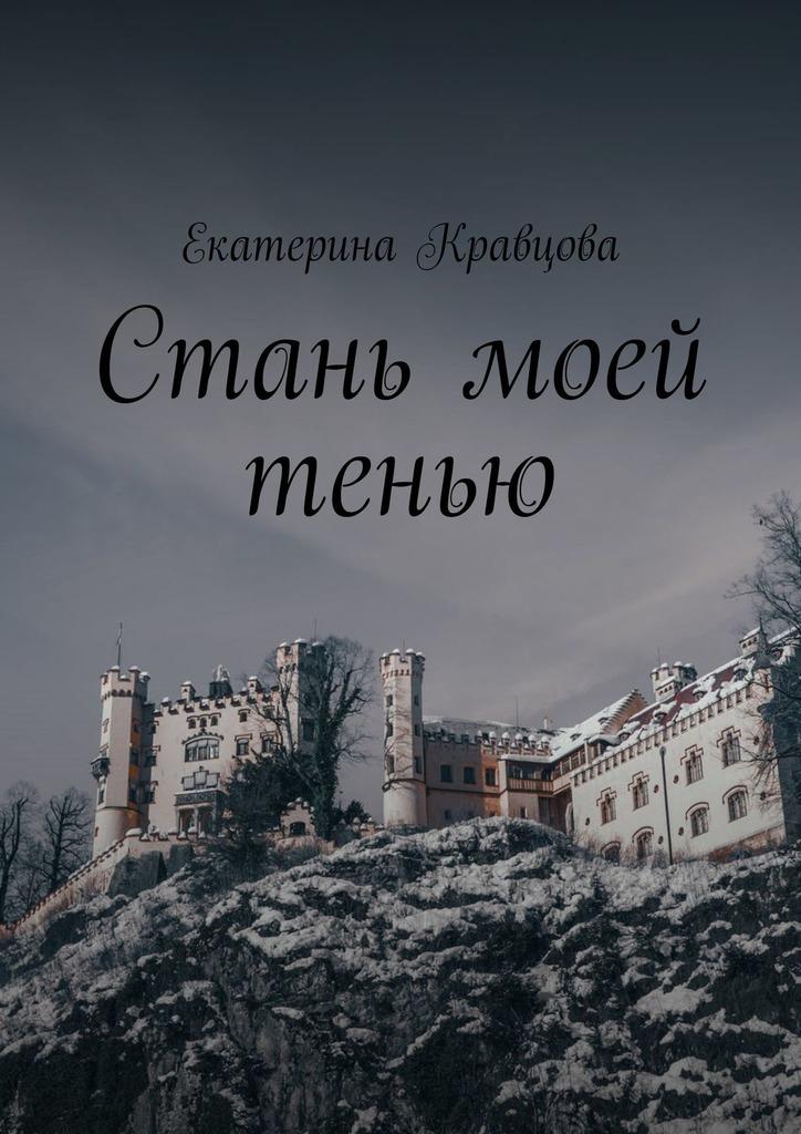 Екатерина Кравцова Стань моей тенью елизарова екатерина борисовна закрытая школа магии