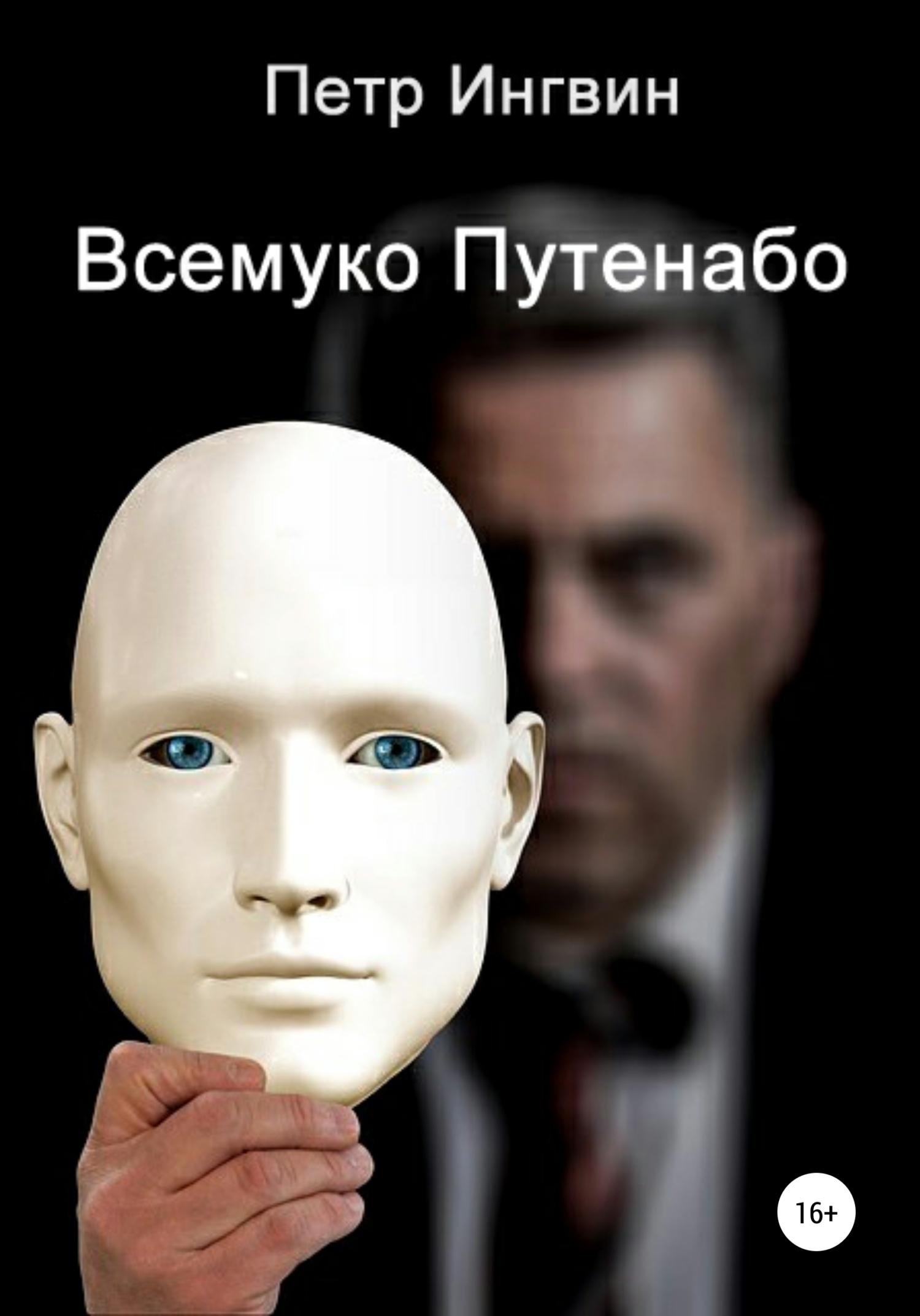 Петр Ингвин Всемуко Путенабо