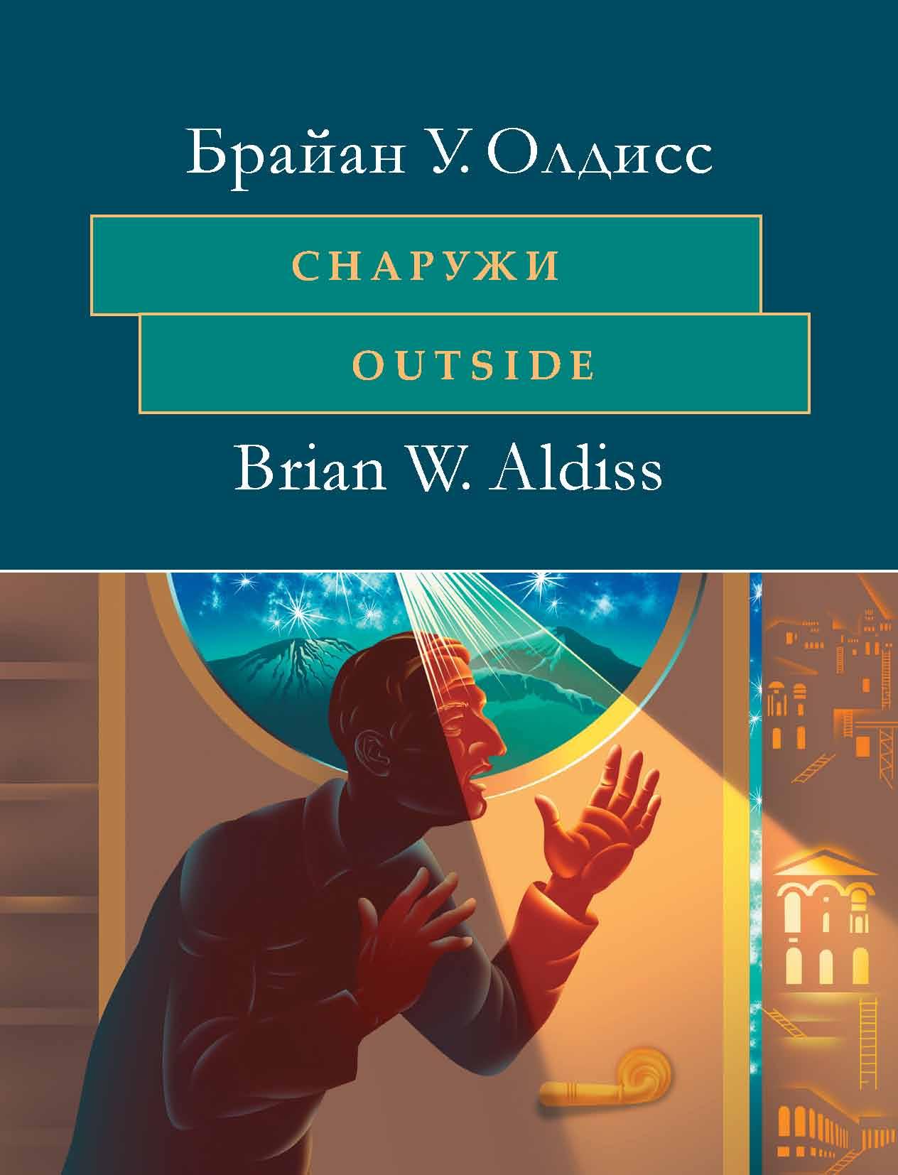 Брайан Олдисс Снаружи. Outside. На английском языке с параллельным художественным переводом на русский язык книги на английском языке с переводом на русский