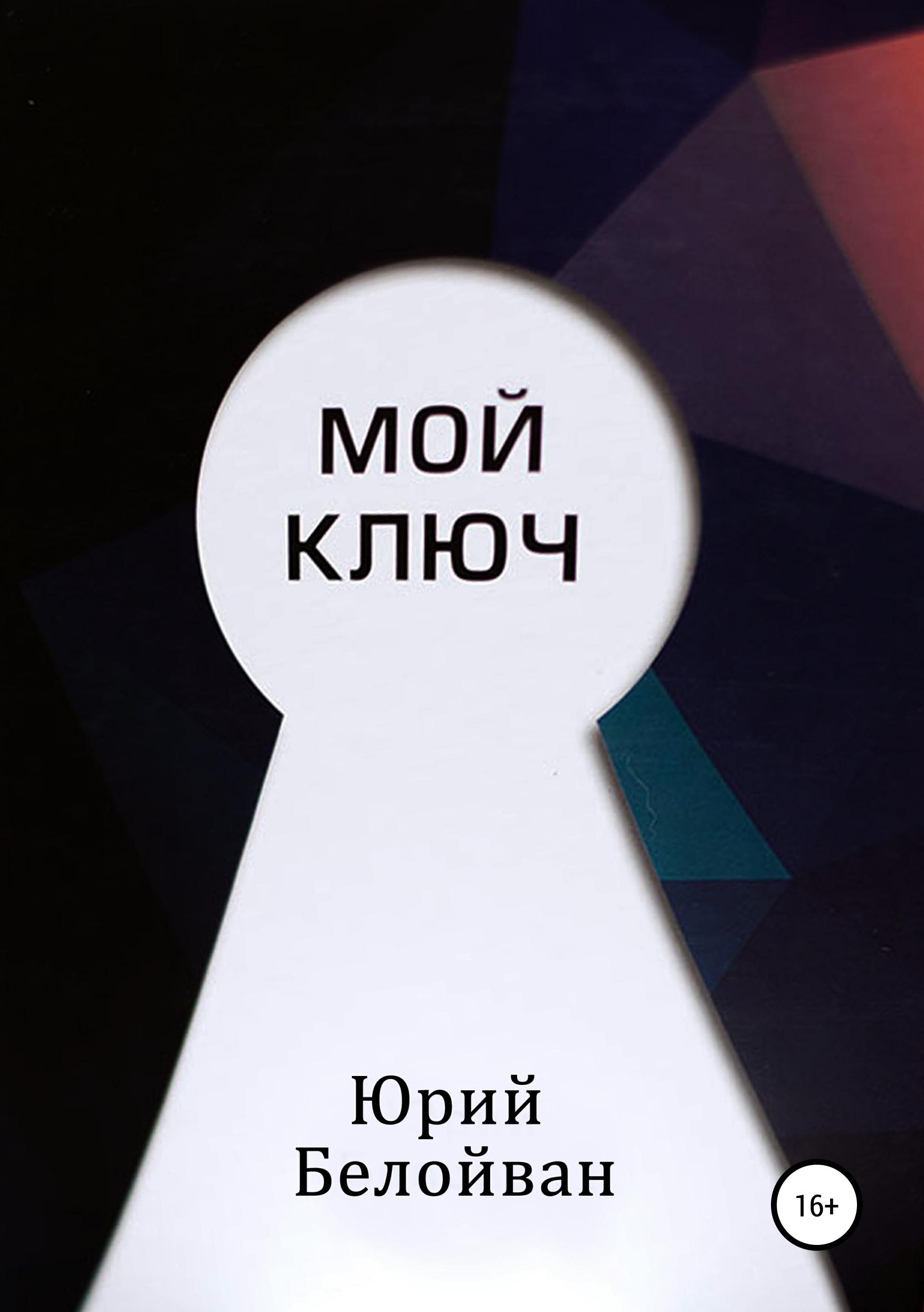 Обложка книги Мой Ключ