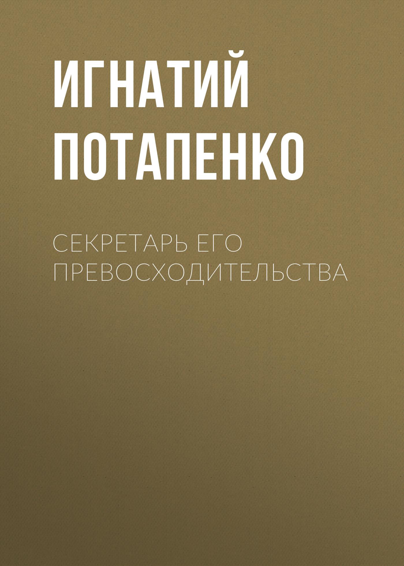 Игнатий Потапенко Секретарь его превосходительства все цены