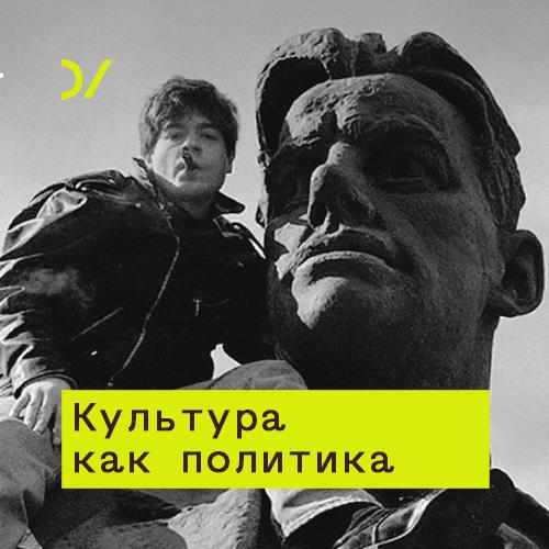 Юрий Сапрыкин Сказка vs реальность: постсоветская массовая культура