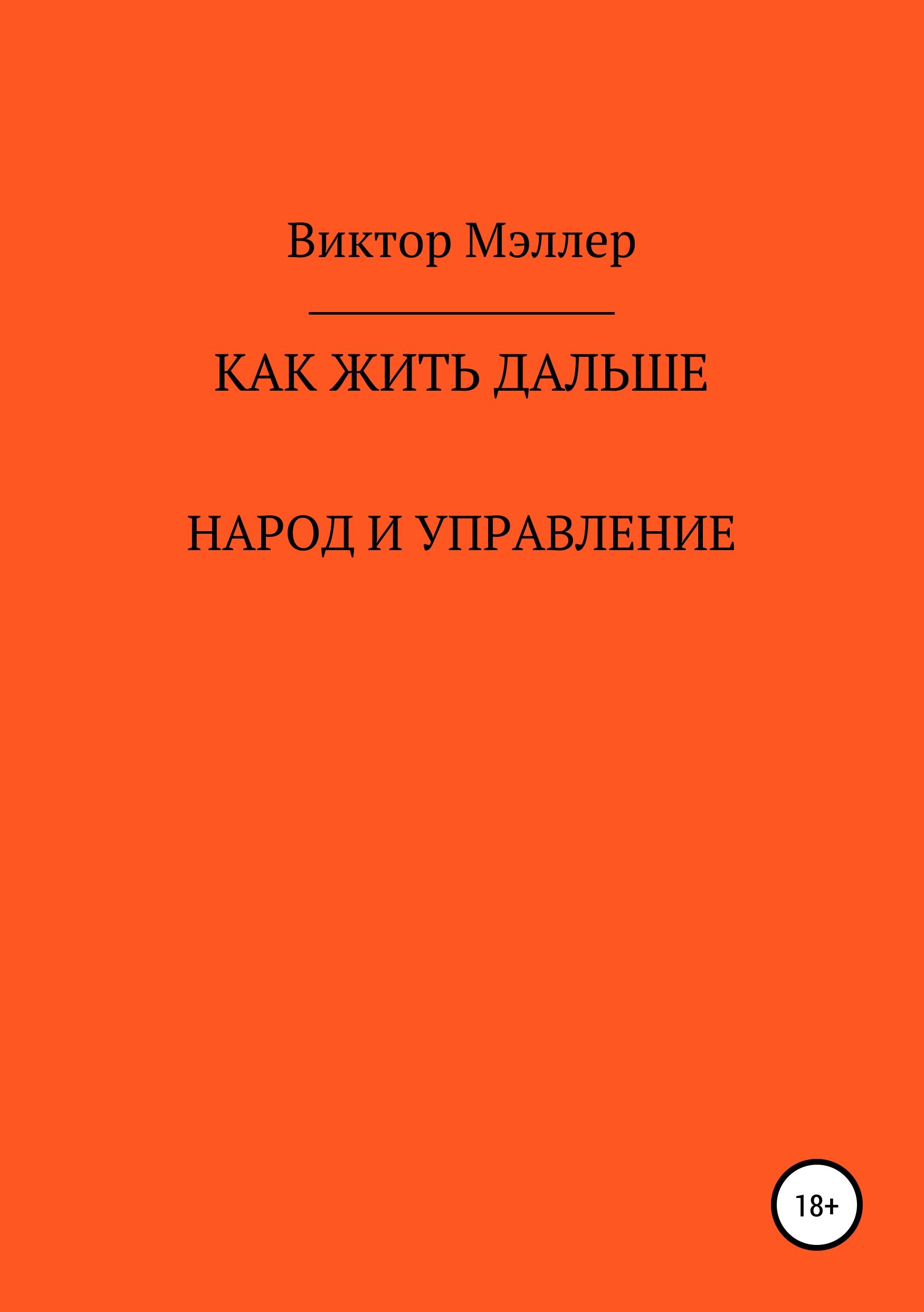 Виктор Мэллер Как жить дальше виктор григорьевич мэллер ключ к истинам