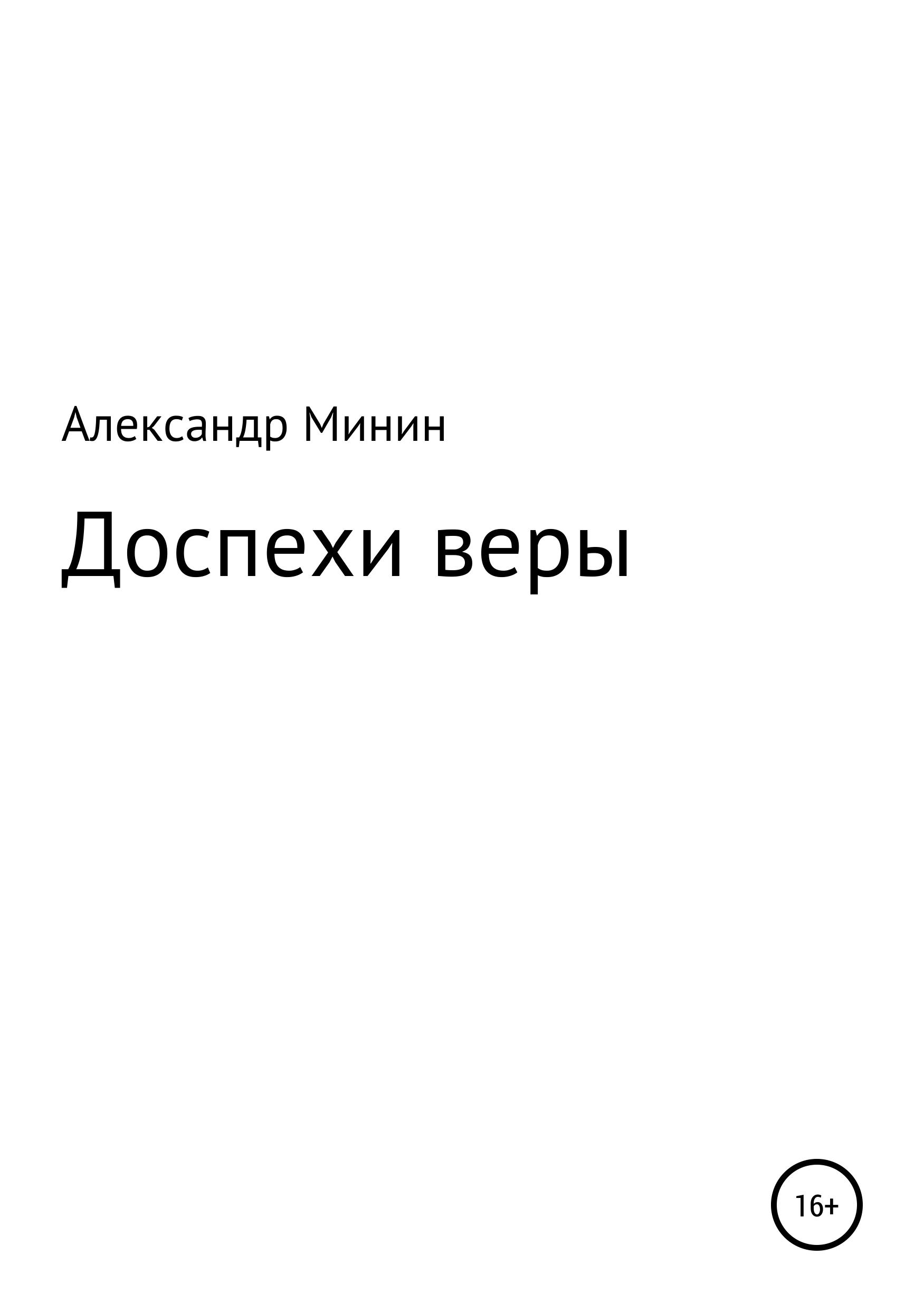 цены на Александр Анатольевич Минин Доспехи веры  в интернет-магазинах