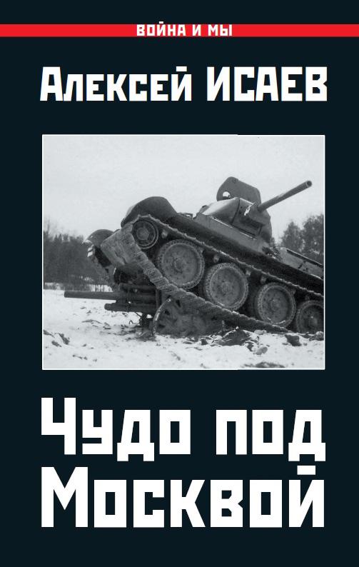 chudo pod moskvoy