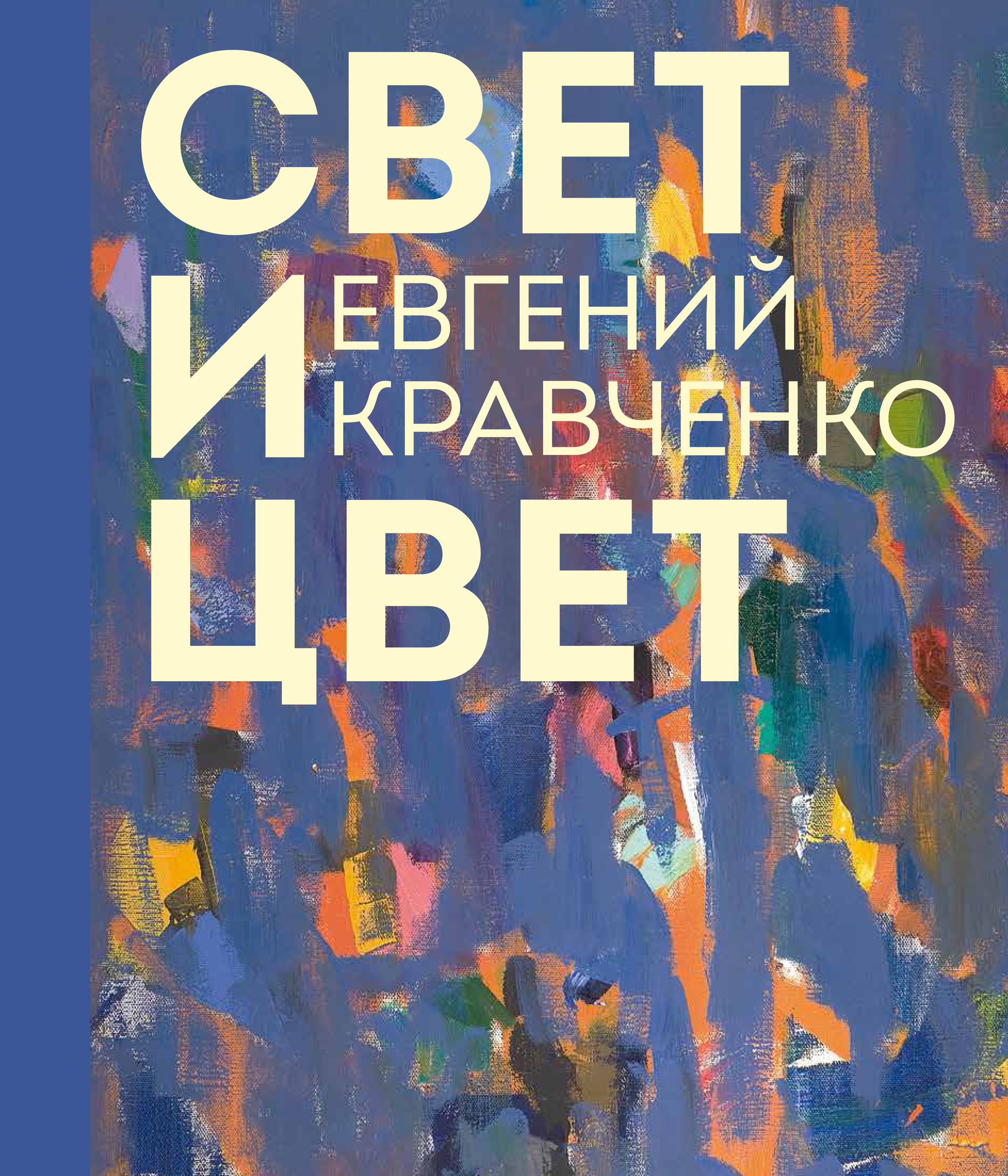 Отсутствует Евгений Кравченко. Свет и цвет к с кравченко а в куприн