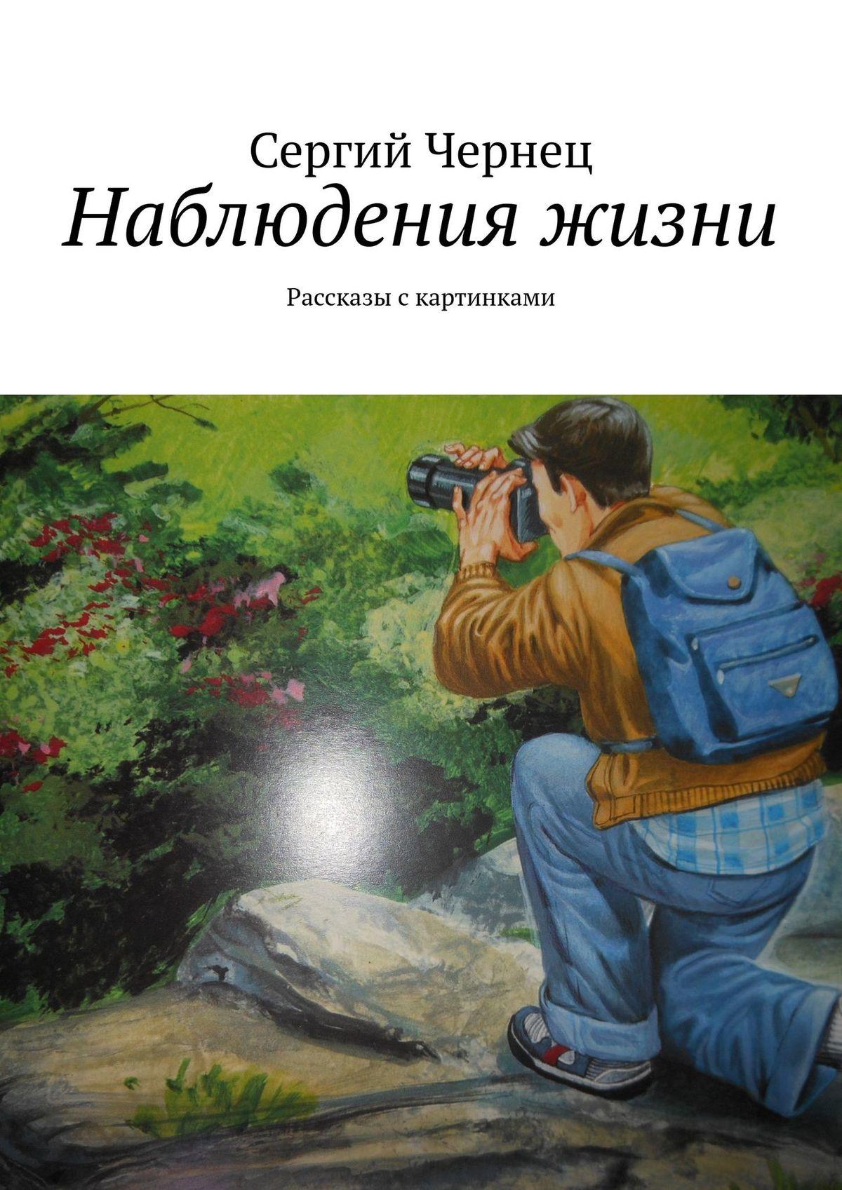 Сергий Чернец Рассказы скартинками арбитман роман эмильевич поединок крысы с мечтой о книгах людях и около того