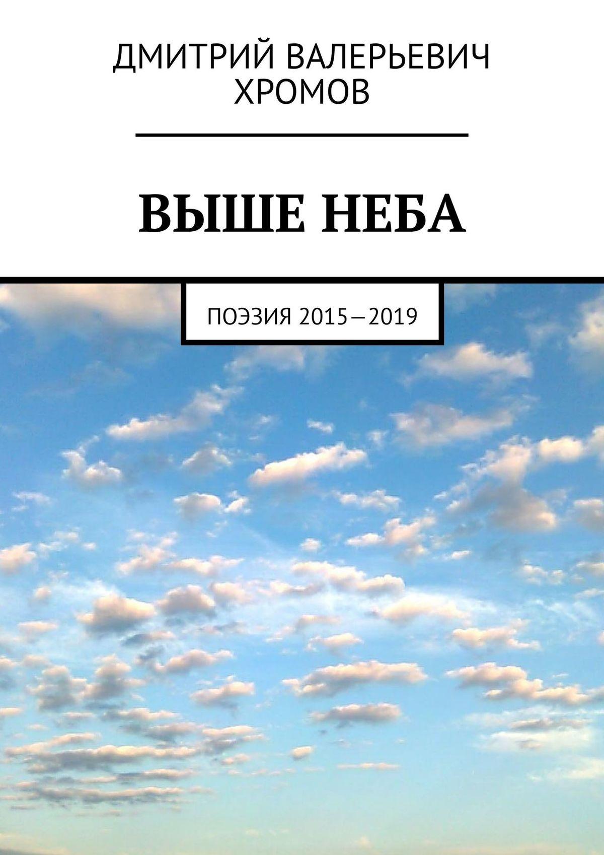 Дмитрий Валерьевич Хромов Вышенеба. Поэзия 2015—2019 цены онлайн