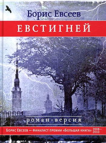 Борис Евсеев Евстигней борис евсеев сергиев лес