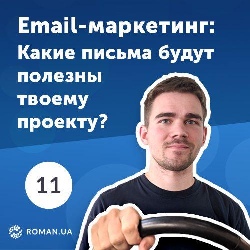 цена на Роман Рыбальченко 11. Промо письма, триггерные письма, welcome цепочки. Какие письма подойдут твоему проекту?