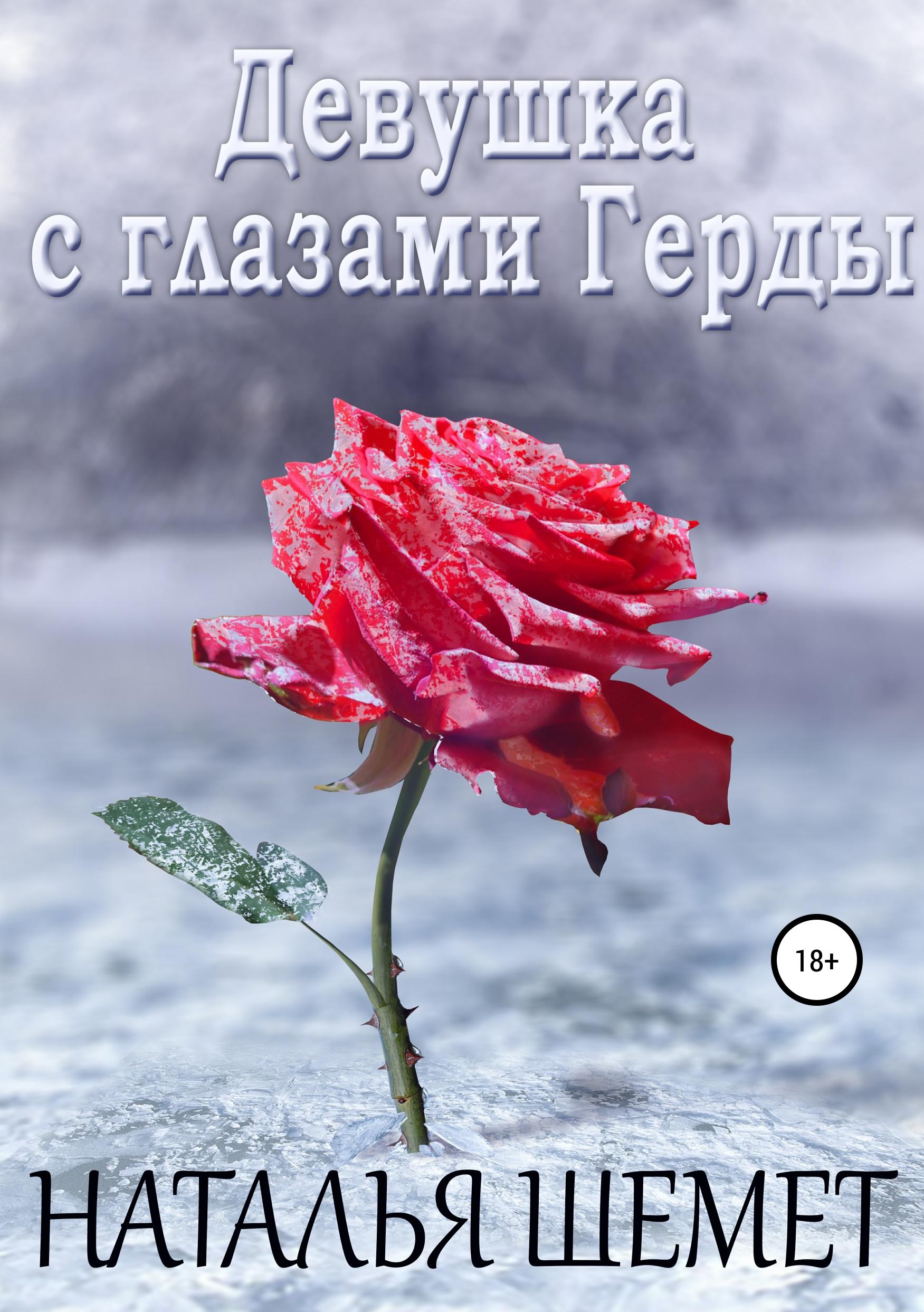Наталья Шемет Девушка с глазами Герды комната герды