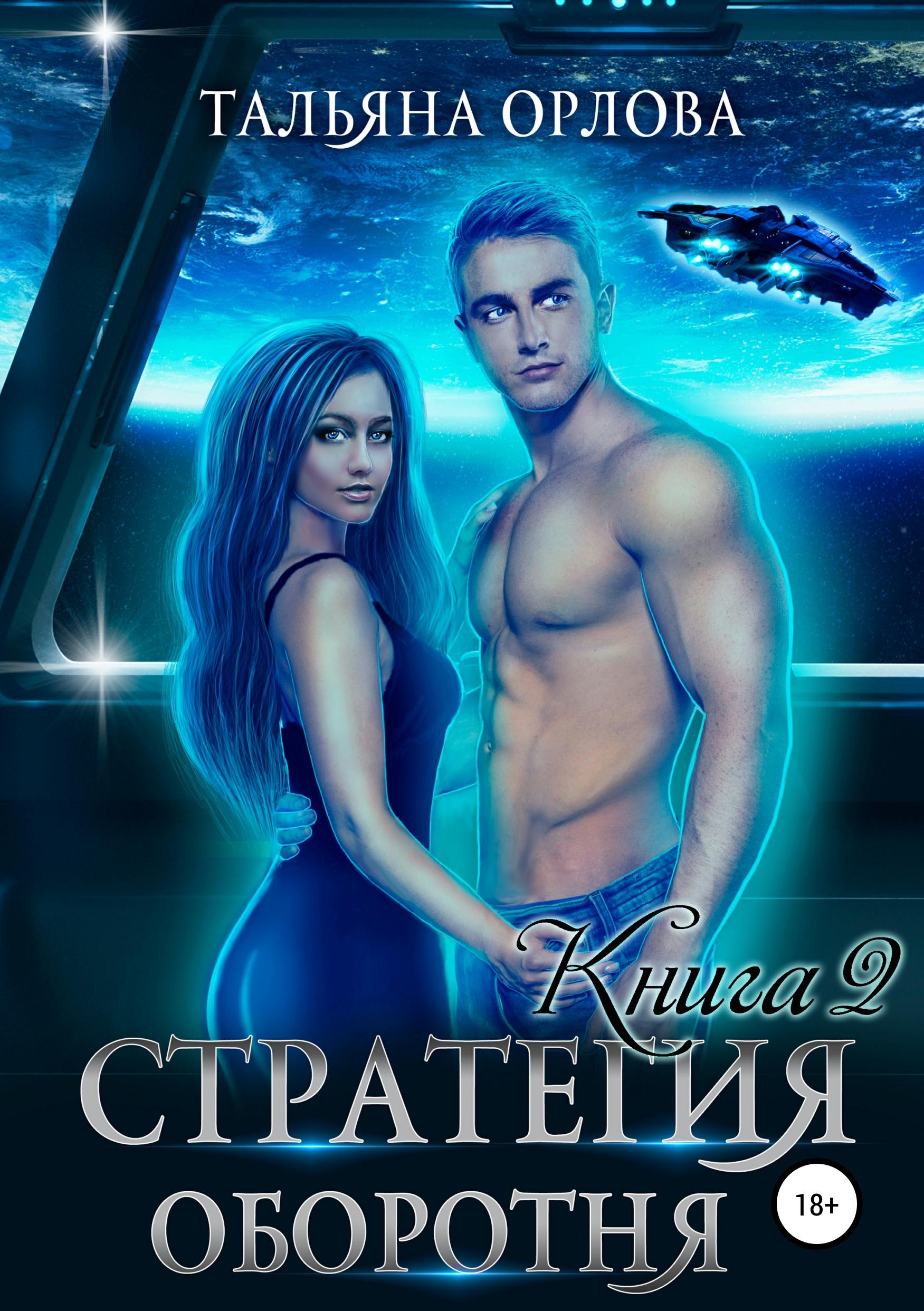 Тальяна Орлова Стратегия оборотня. Книга 2