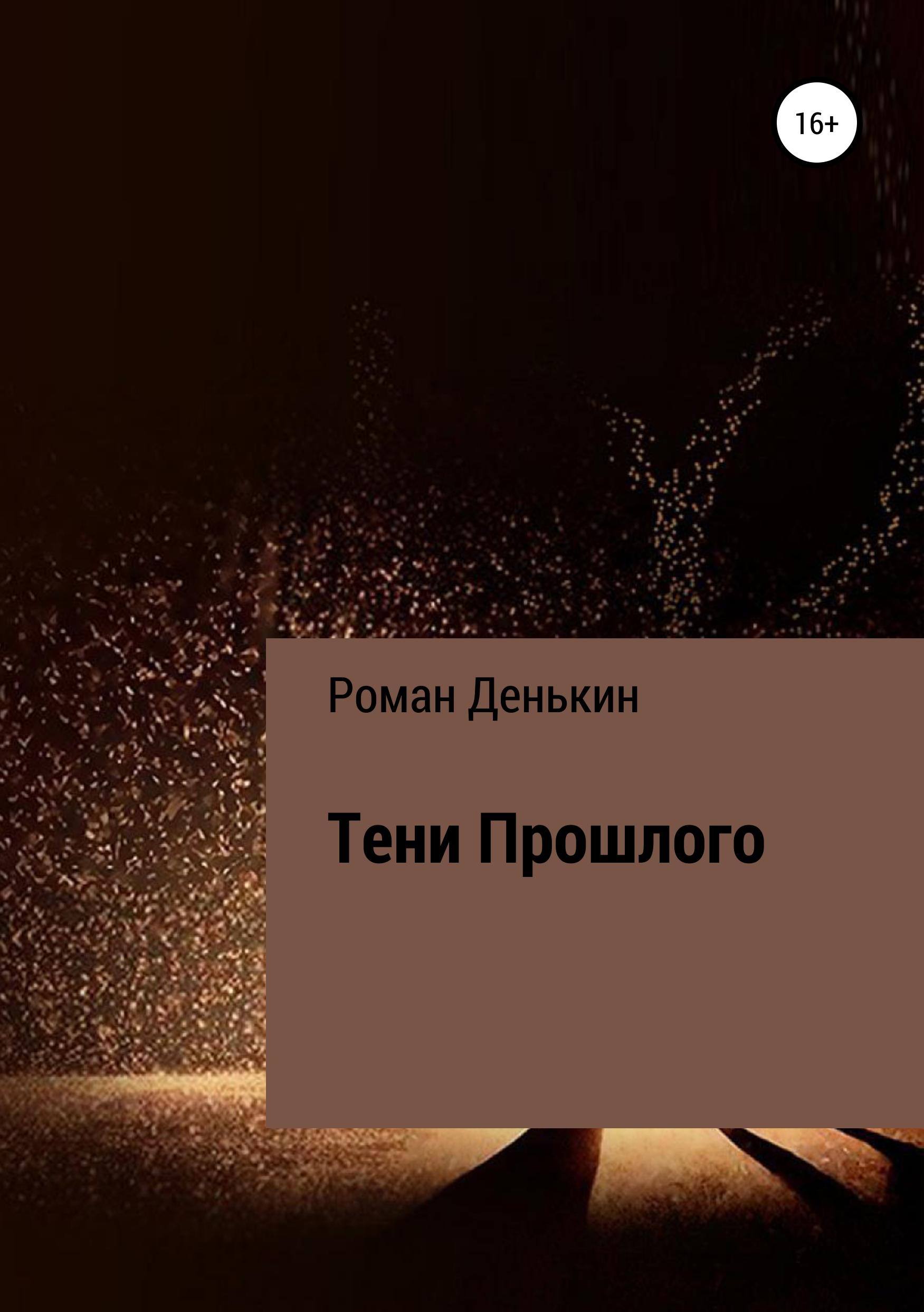 Роман Вадимович Денькин Тени прошлого забытое убийство