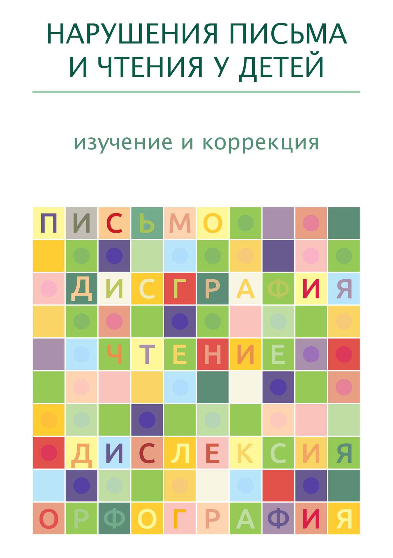 цена на Коллектив авторов Нарушения письма и чтения у детей: изучение и коррекция