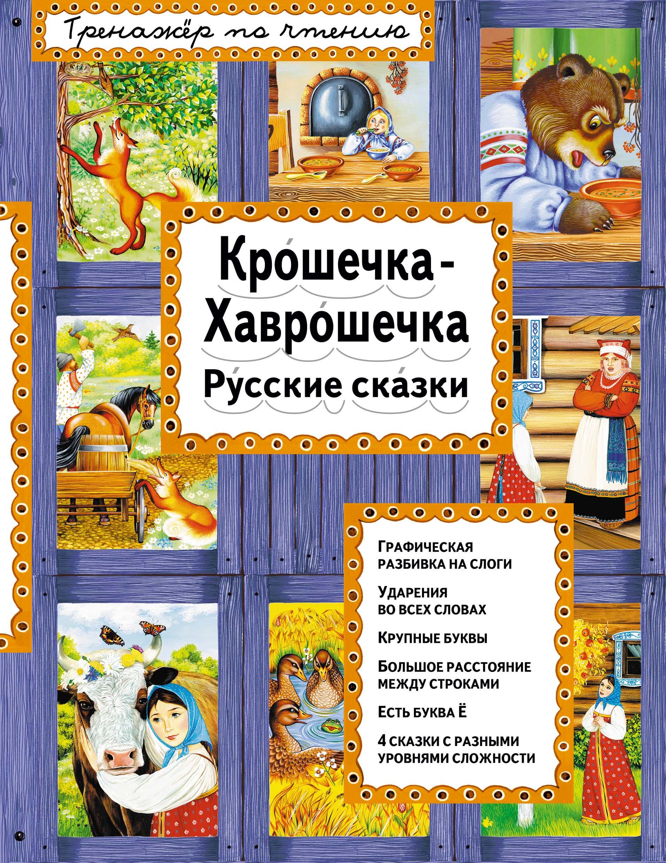 Отсутствует Крошечка-Хаврошечка. Русские сказки цена и фото