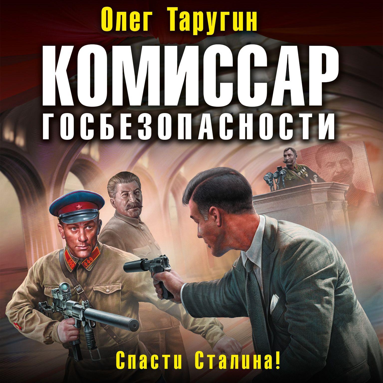 Олег Таругин Комиссар госбезопасности. Спасти Сталина! олег таругин командарм позади москва