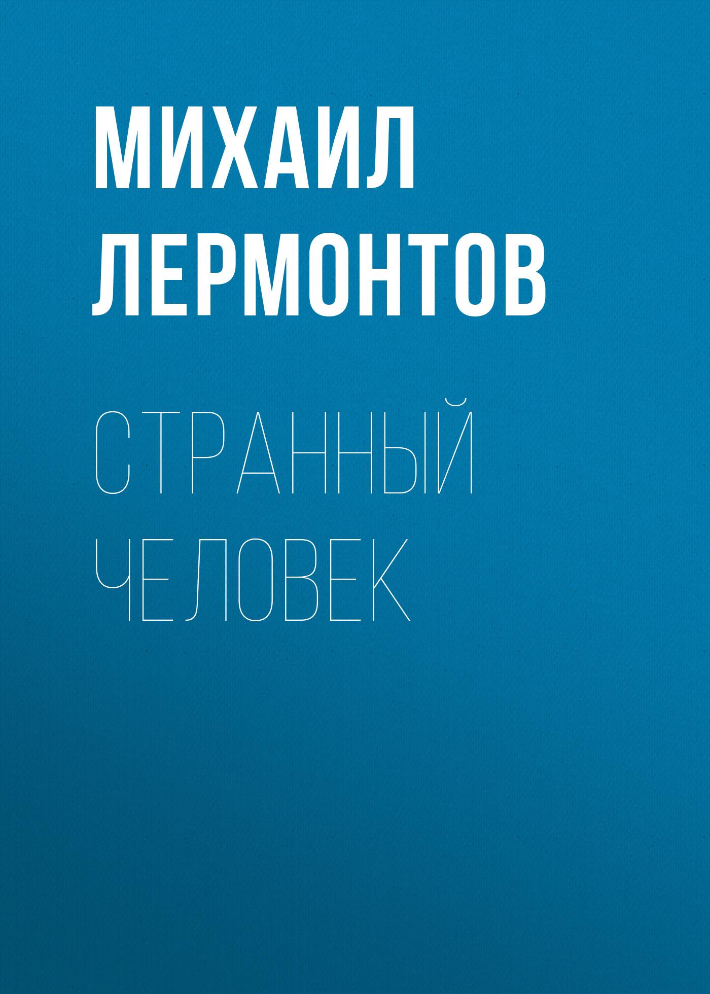Михаил Лермонтов Странный человек лермонтов м странный человек сочинения