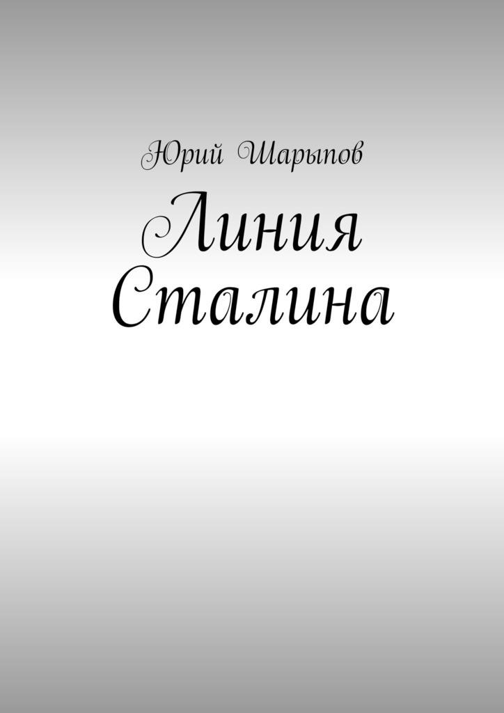 Юрий Шарыпов Линия Сталина юрий жуков первое поражение сталина