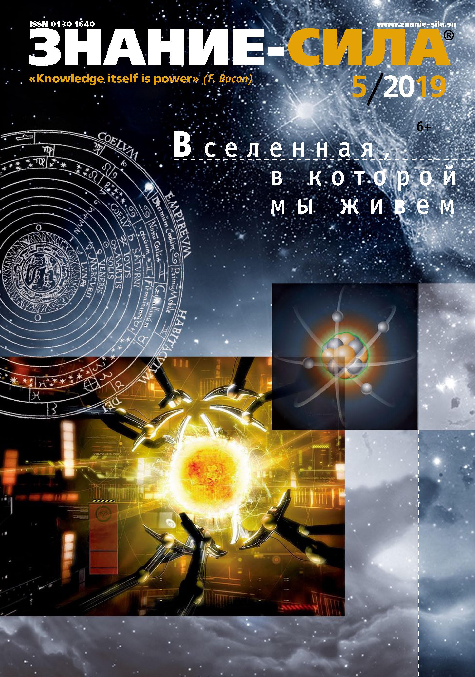 Журнал «Знание – сила» №05/2019