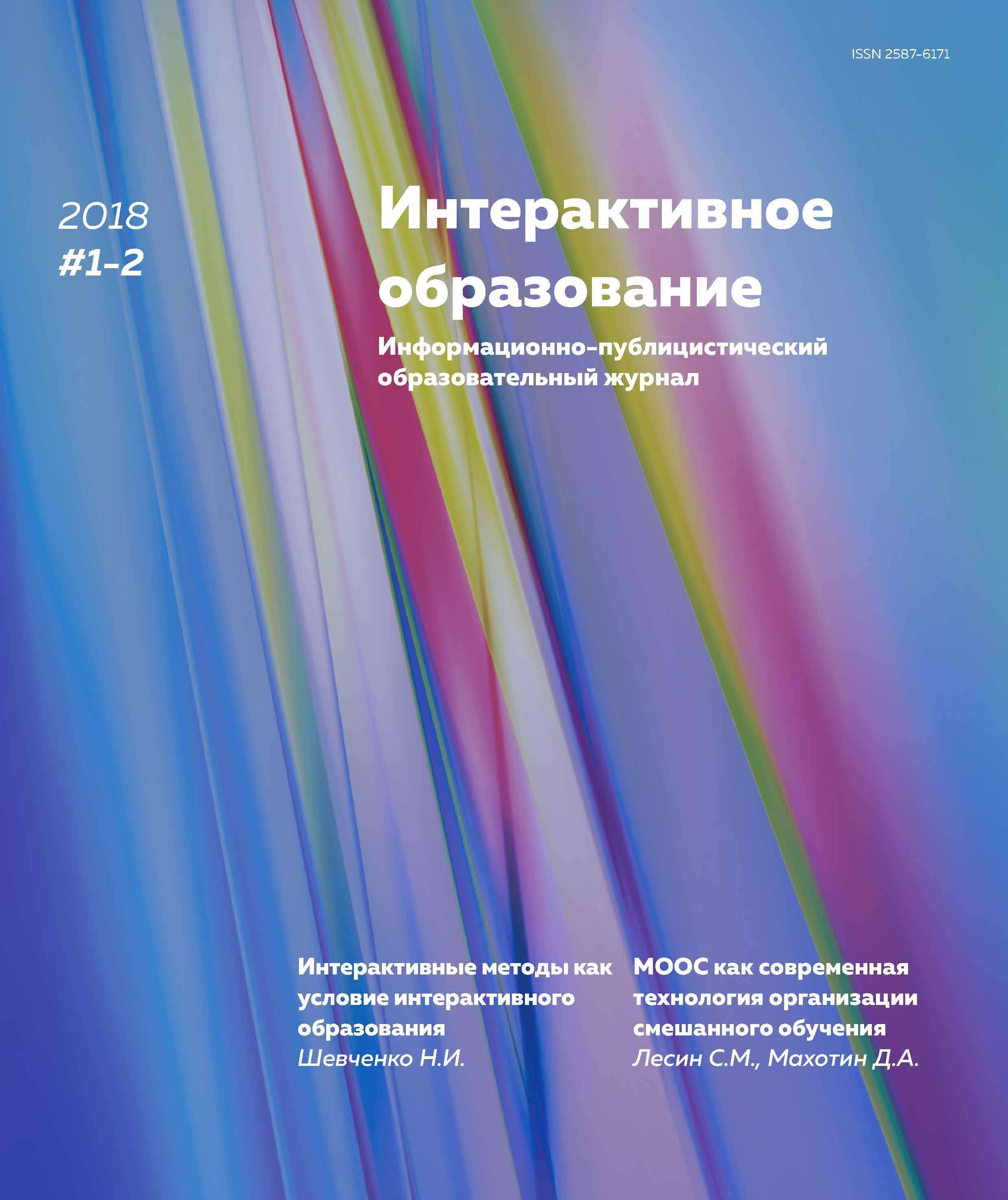 Интерактивное образование № 1–2 2018 г.