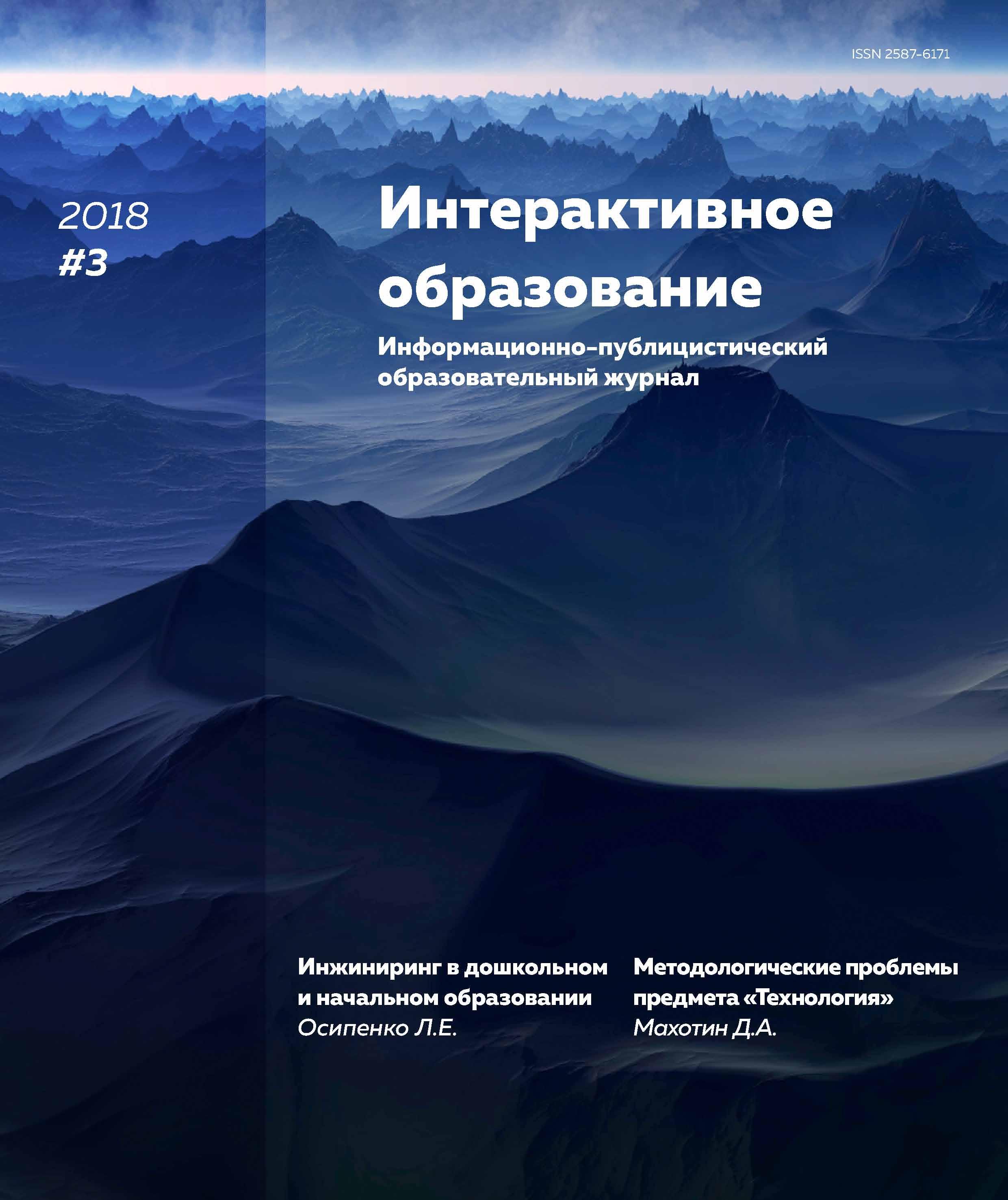 Интерактивное образование № 3 2018 г.